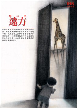 lo-yi-chin-book-cover