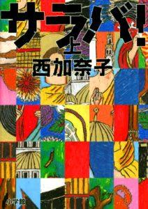 saraba-contrast-cover