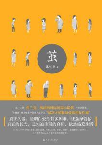 zhang-yueran-book-cover